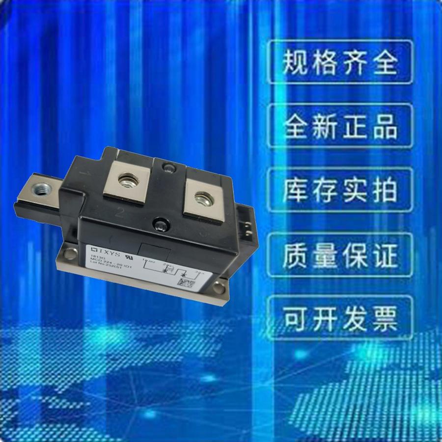 艾赛斯可控硅模块MCD224-22IO1  二极管 整流桥模块 全新原装现货直销
