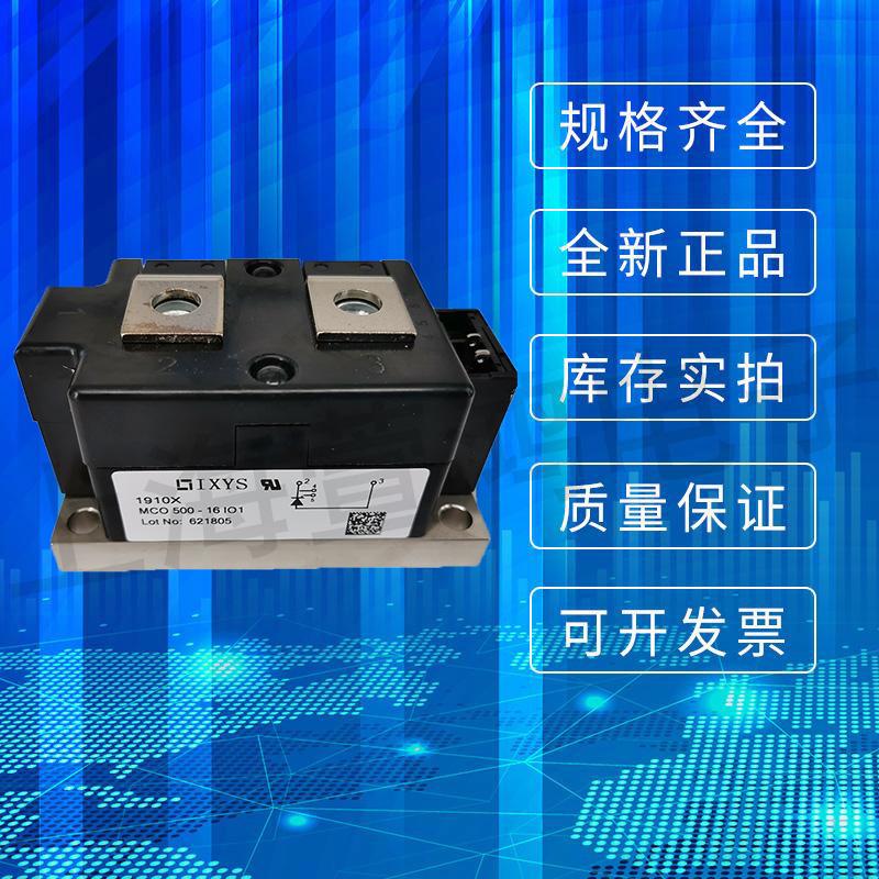 艾赛斯可控硅模块MCO500-16N1二极管 整流桥模块 全新原装现货直销