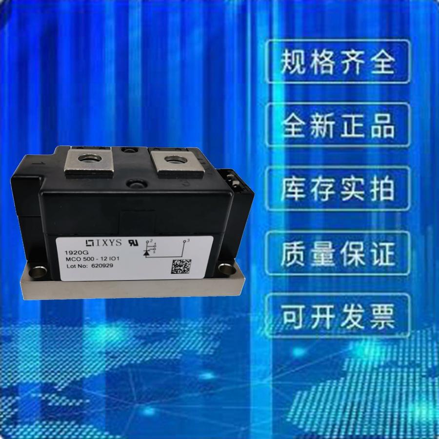 艾赛斯可控硅模块MCO500-14IO1 二极管 整流桥模块 全新原装现货直销