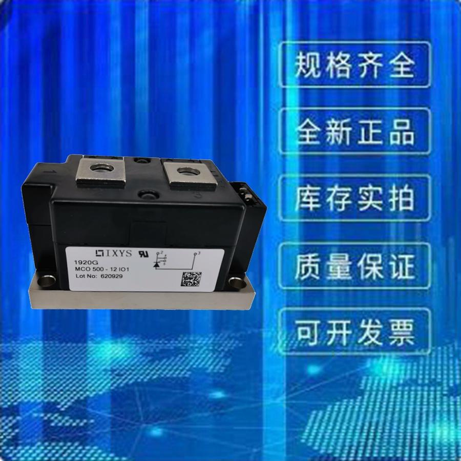 艾赛斯可控硅模块 MCO600-22N1 二极管 整流桥模块 全新原装现货直销