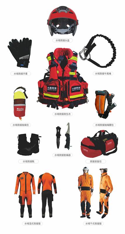 水趣水域救援装备.jpg