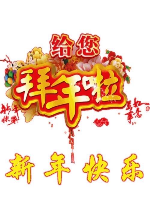 恭贺新春!中山元艺数控机械有限公司恭贺全国人民:新年快乐!牛年大吉!