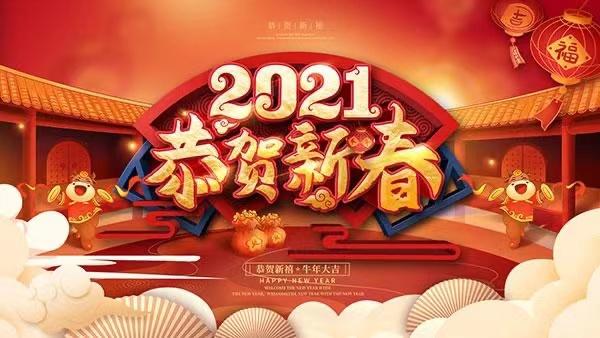 迎新年!贺新春!龙腾叉车祝福新老客户们:新年快乐!牛年大吉!
