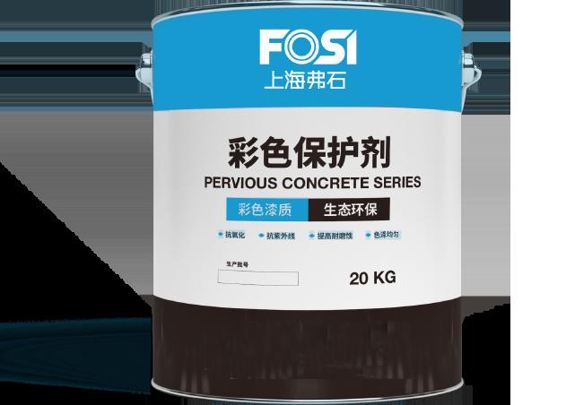 透水混凝土彩色保护剂
