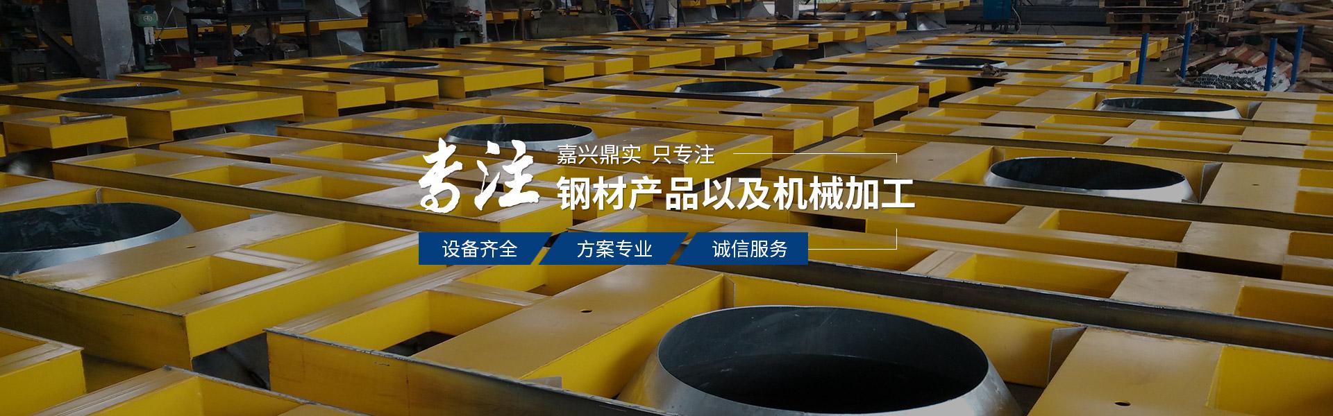 嘉兴鼎实机械制造股份有限公司