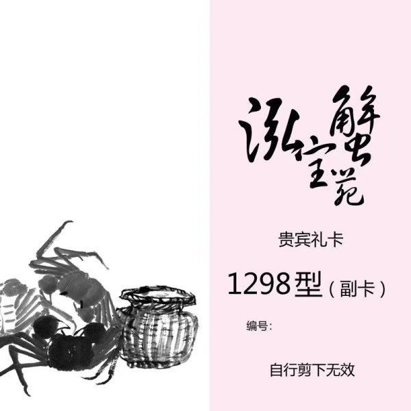 泓宝蟹苑 贵宾礼卡 1298型