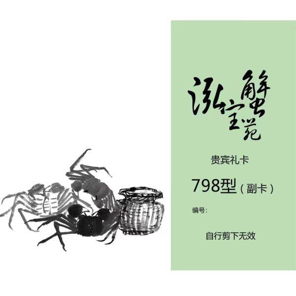 泓宝蟹苑 贵宾礼卡 798型