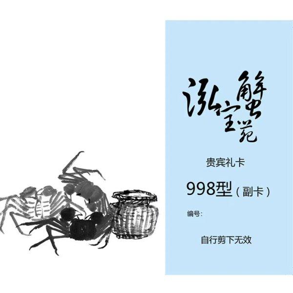 泓宝蟹苑 贵宾礼卡 998型