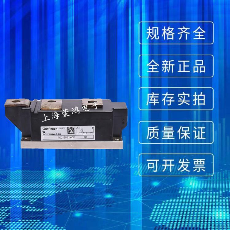 TD250N36KOF  英飞凌IGBT模块 可控硅功率模块 全新原装 现货直销