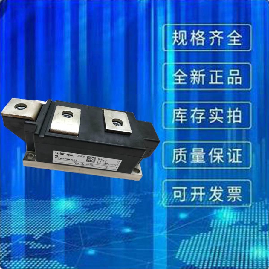 TD570N16KOF 英飞凌IGBT模块 晶闸管二极管模块 全新原装 现货直销