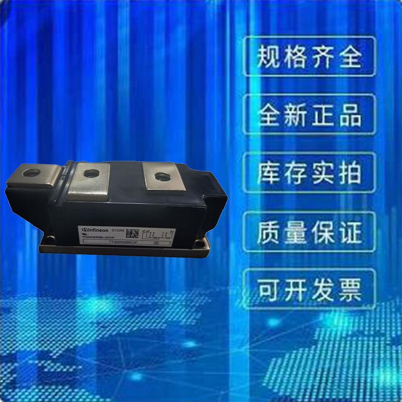 TT400N26KOF 英飞凌IGBT模块 晶闸管二极管模块 全新原装 现货直销