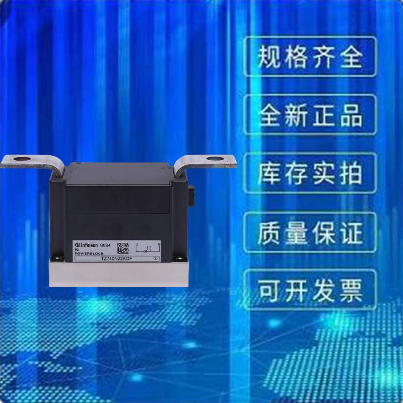 TZ740N22KOF  英飞凌IGBT模块 晶闸管二极管模块 全新原装 现货直销