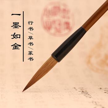 【一墨如金】狼毫笔/行书篆书
