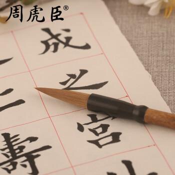 【九成宫临帖狼毫】欧体正楷 临九成宫帖用笔