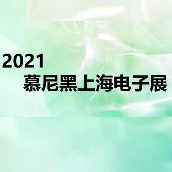 上海精测电子邀您参加慕尼黑上海电子展