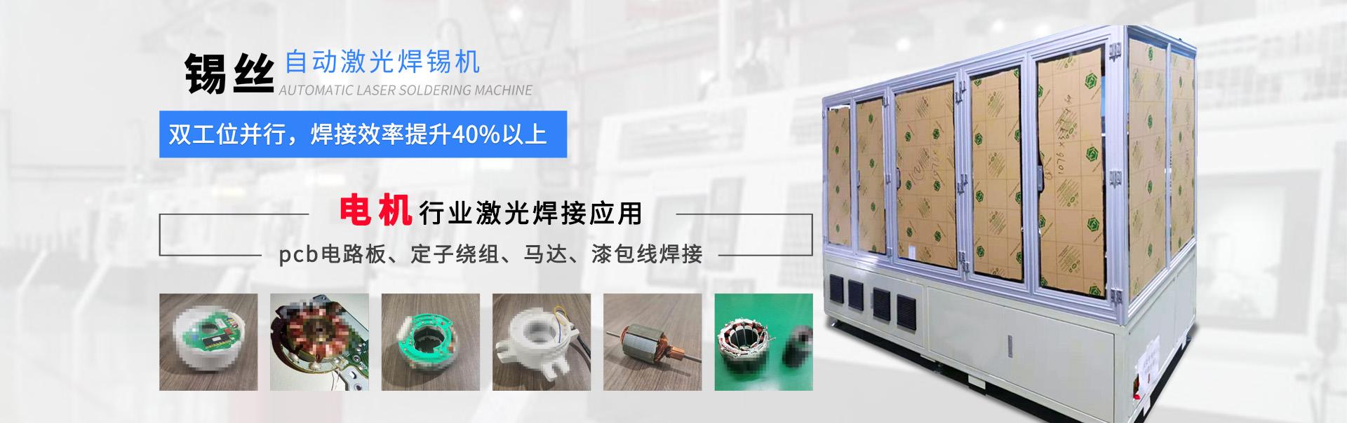 电机激光焊接设备
