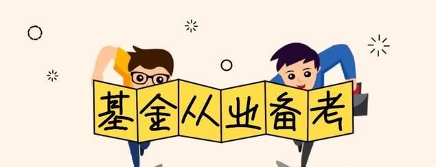 炒股不如买基金!读懂这些专业术语让你免交智商税—湖南万廷教育