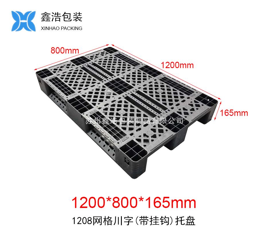 1208网格川字带挂钩塑料托盘
