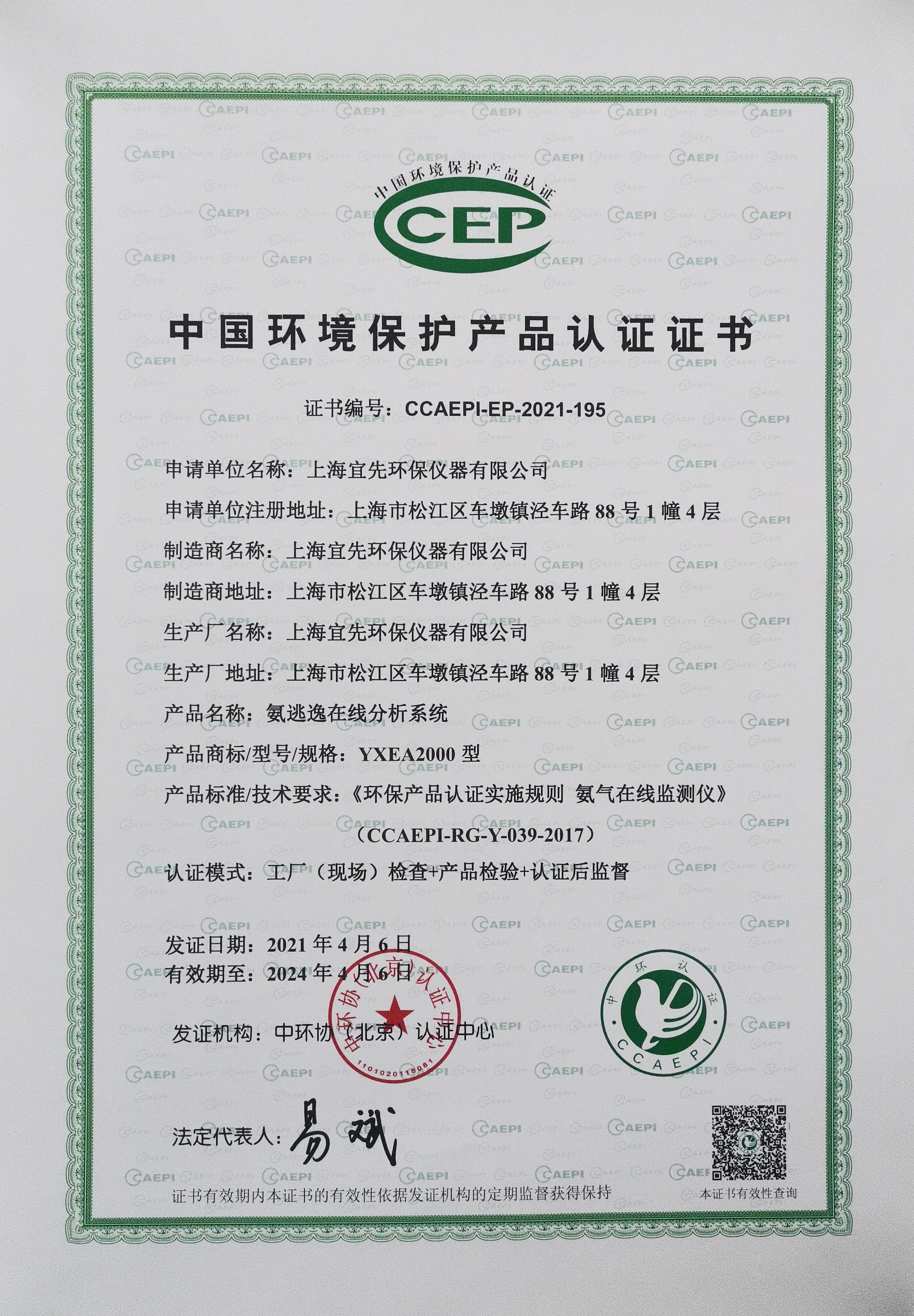 CCEP(?。?jpg