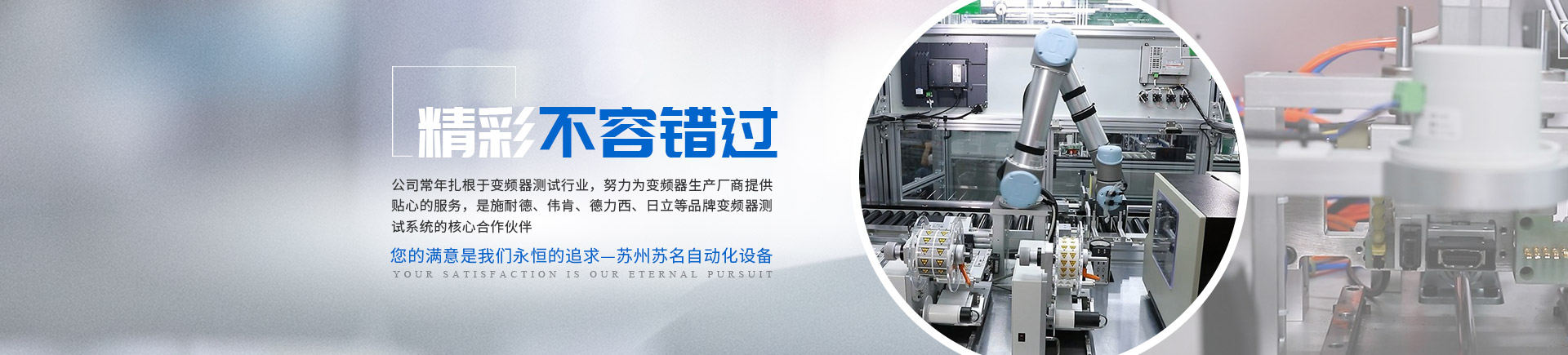 苏州苏名自动化设备有限公司