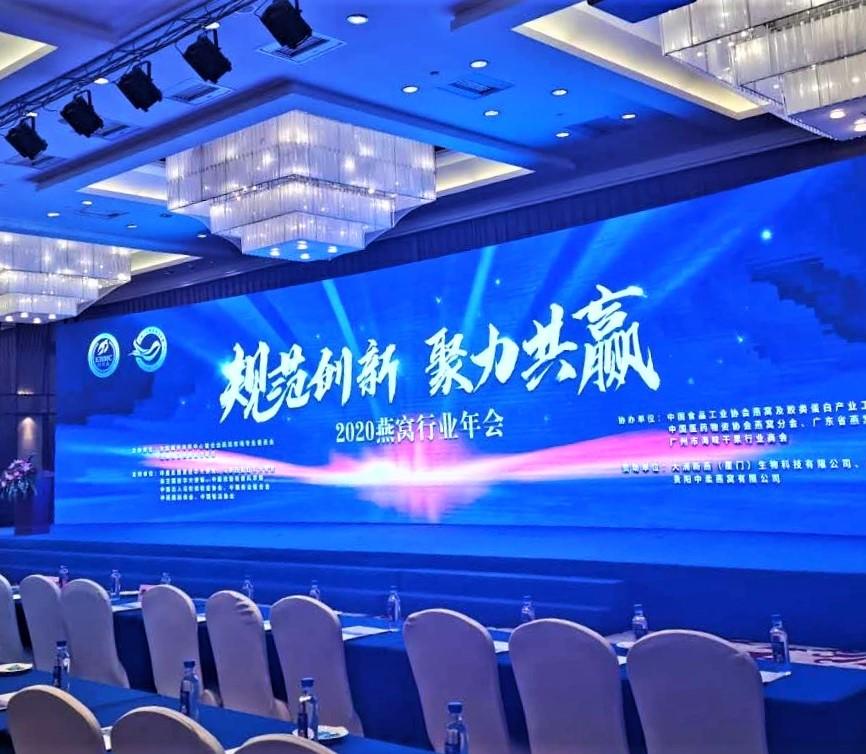 中亚天成参展2020燕窝行业年会