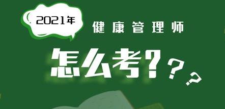 较新2021年健康管理师报考指南—湖南万廷教育