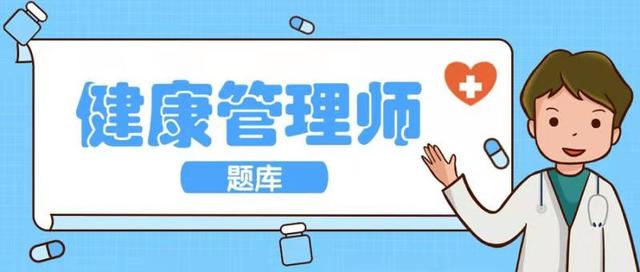 2021年健康管理师模拟题一 —湖南万廷教育