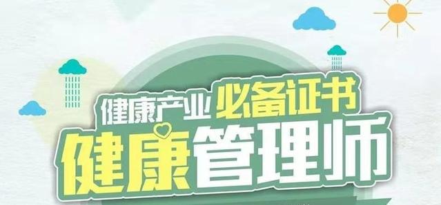 2021年健康管理师模拟题二 —湖南万廷教育