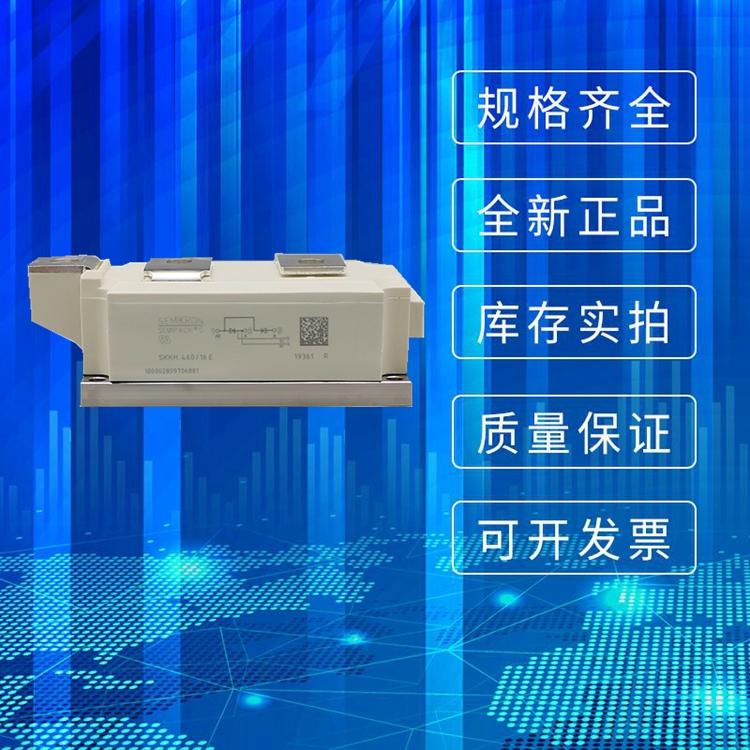 全新原装SEMIKRON西门康可控硅模块SKKH42/12E二极管模块 现货直销