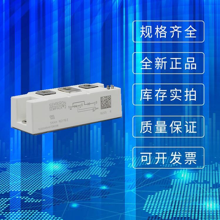 全新原装SEMIKRON西门康可控硅模块SKKH122/16E 二极管模块 现货直销