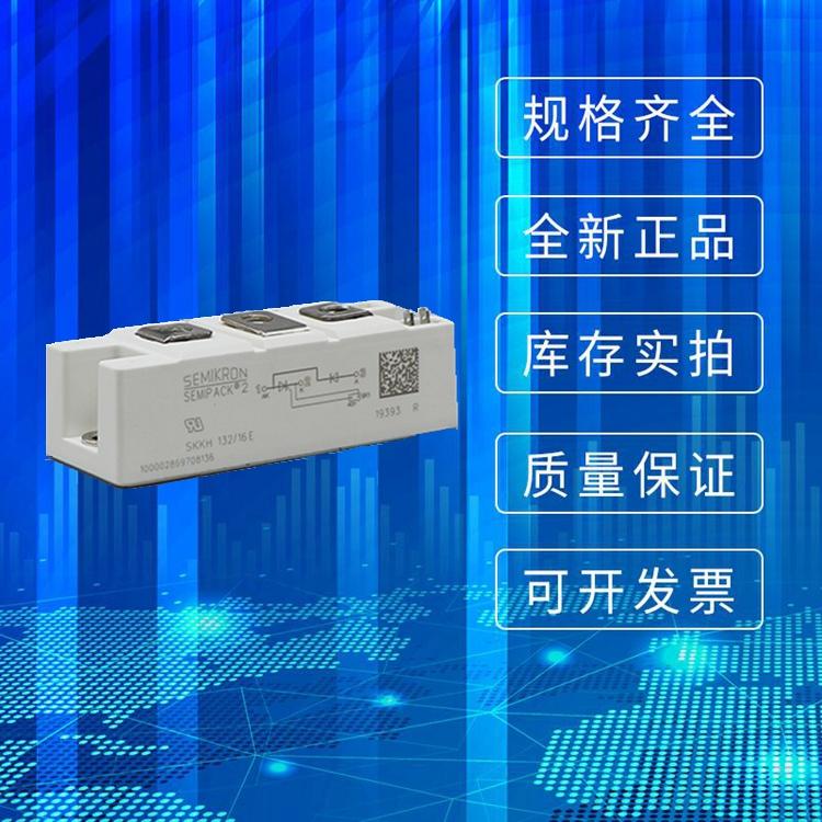 全新原装SEMIKRON西门康可控硅模块SKKH132/16E 二极管模块 现货直销