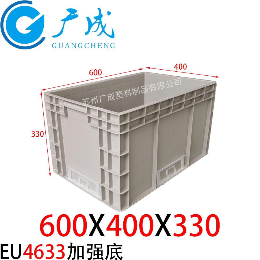 EU4633物流箱(加強底)