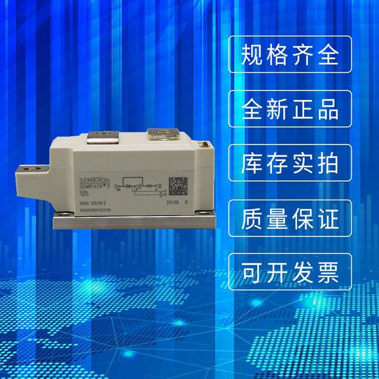 全新原装SEMIKRON西门康可控硅模块 SKKH330/18E二极管模块 现货直销