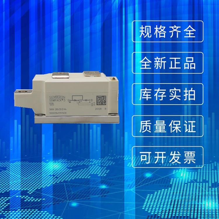 全新原装SEMIKRON西门康可控硅模块SKKH280/16E 二极管模块 现货直销