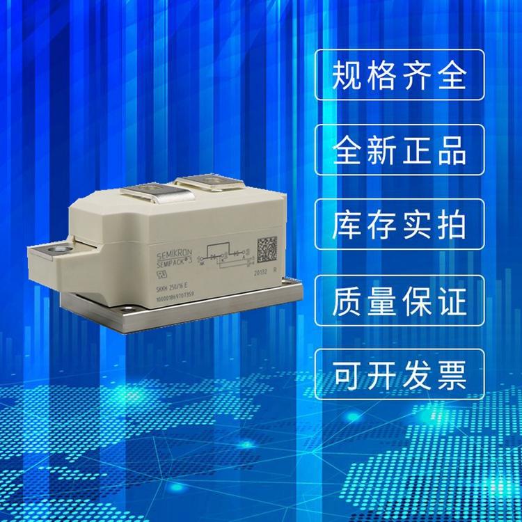 全新原装SEMIKRON西门康可控硅模块 SKKH250/16E 二极管模块 现货直销
