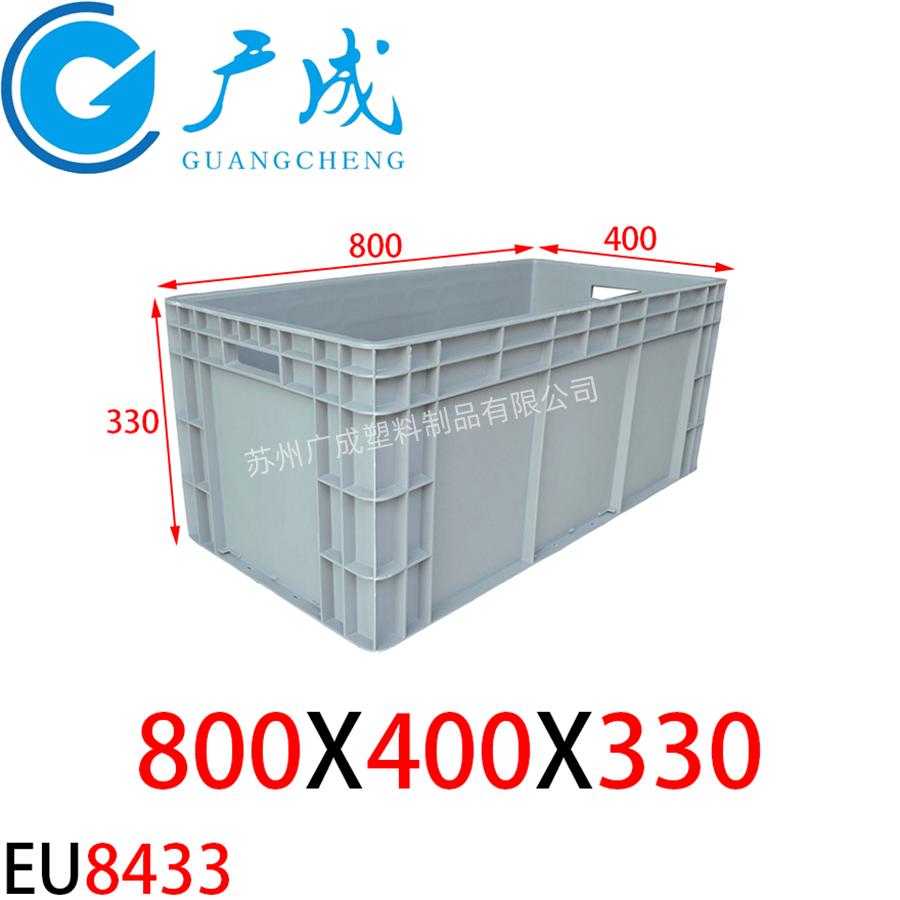 EU8433物流箱