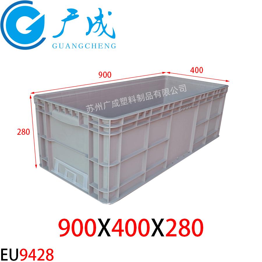 EU9428物流箱