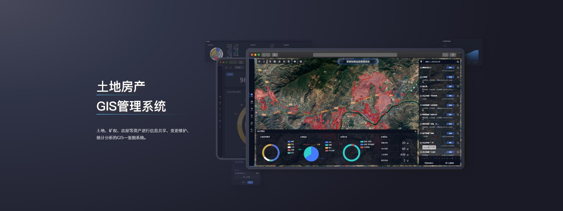土地房产GIS管理系统