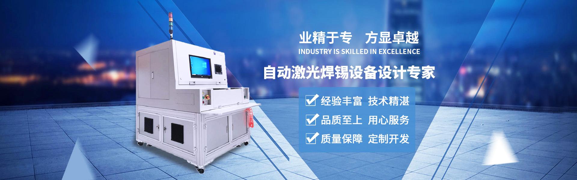 激光植锡球自动焊接设备