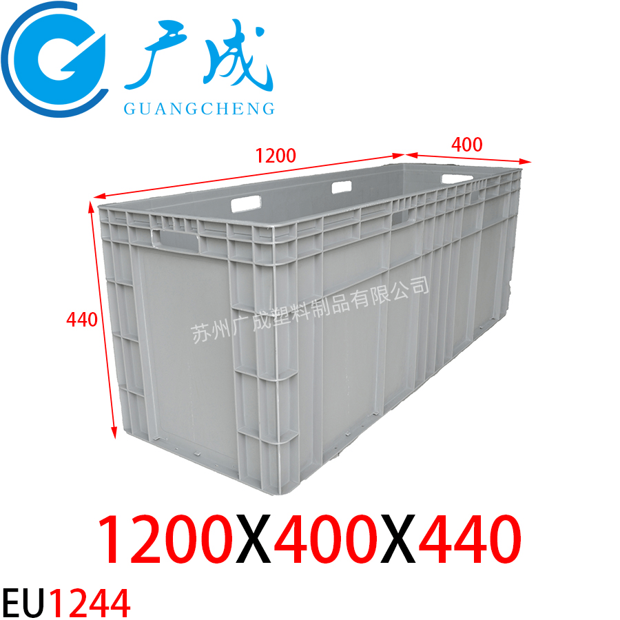 EU12443物流箱