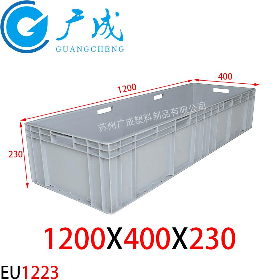 EU12422物流箱
