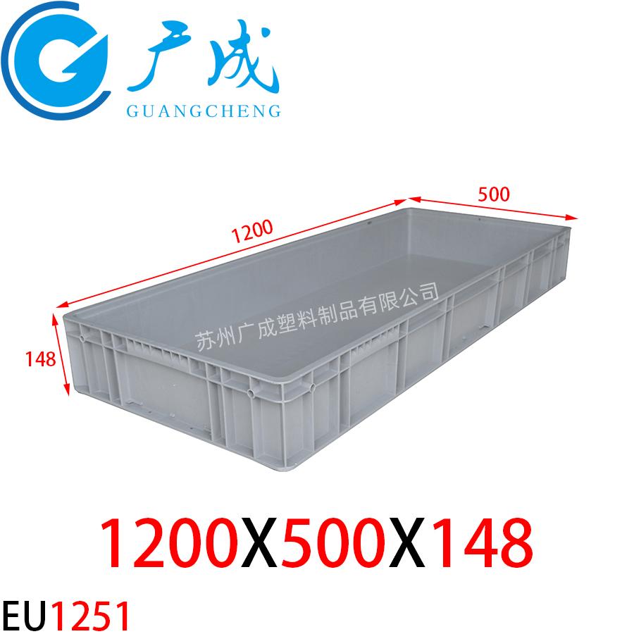 EU12515物流箱