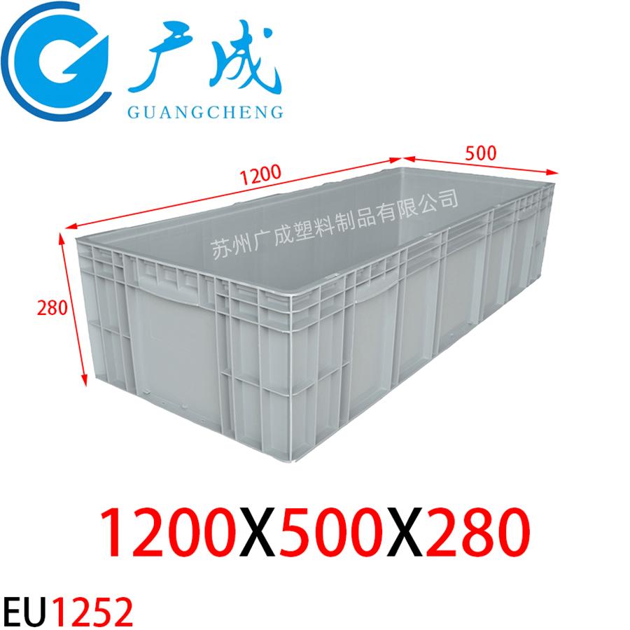 EU12528物流箱