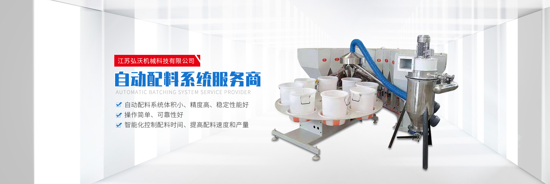 江苏弘沃机械科技有限公司
