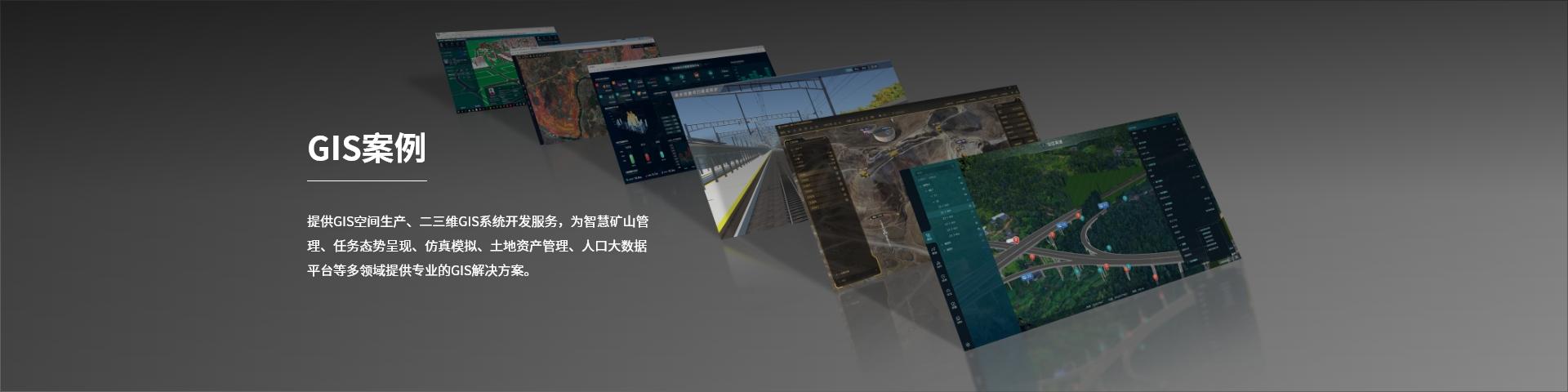 提供GIS空间生产、二三位GIS系统开发服务,为智慧矿山管理、任务态势呈现、仿真模拟、土地资产管理、人口大数据平台等多领域提供专业的GIS解决方案