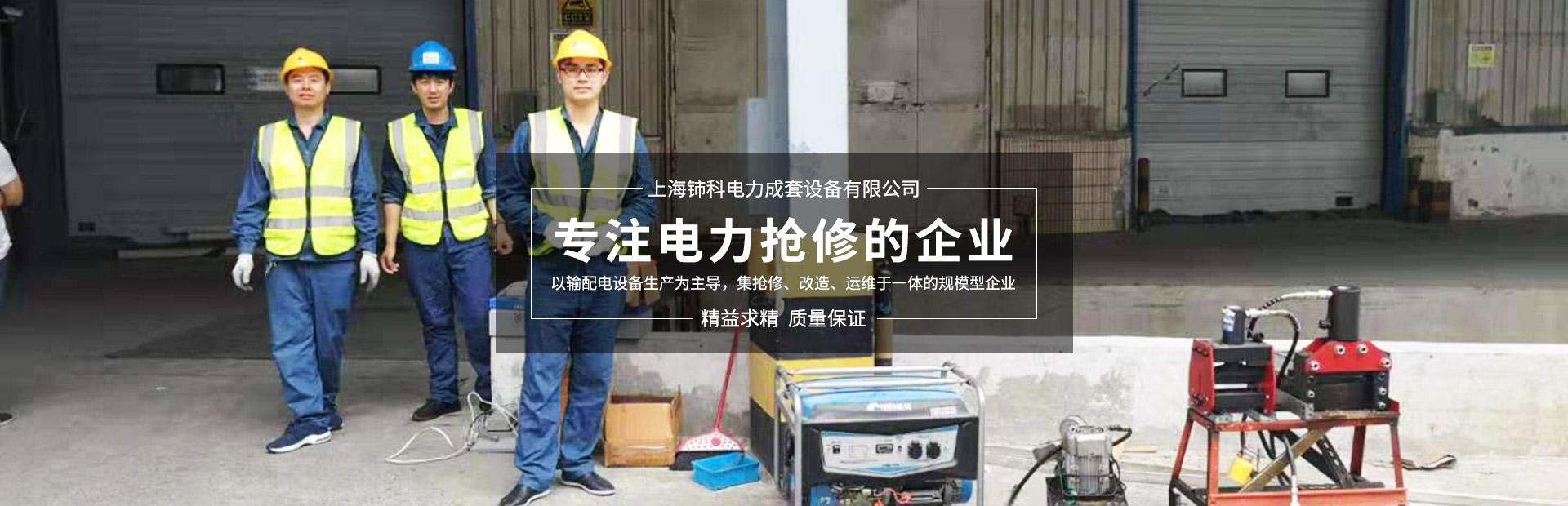 上海配電箱改造