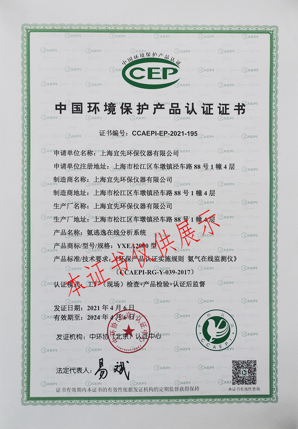 祝贺我司获得CCEP环保认证证书