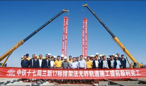 中铁十七局集团兰新铁路工程项目