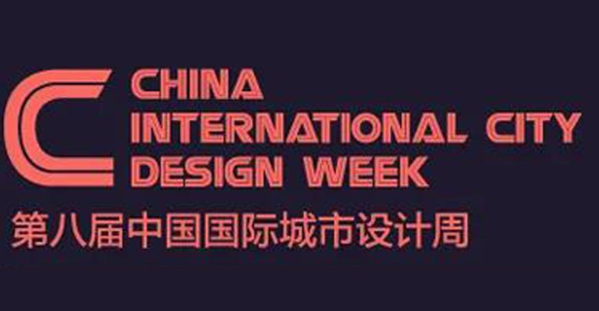 第八届中国国际城市设计周
