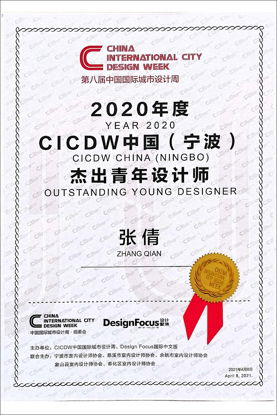 太合 第八届中国国际城市设计周.jpg